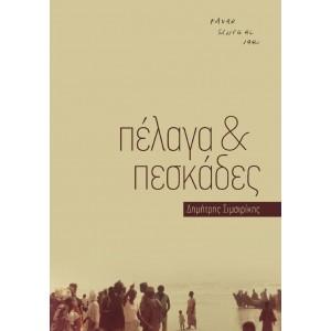 Πέλαγα & πεσκάδες (Το βιβλίο του Δημήτρη Σιμσιρίκη)