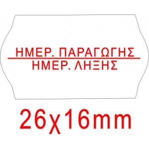 """Ετικέτες ετικετογράφου 26x16mm  """"Ημερομηνία Παραγωγής / Λήξης"""""""